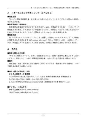 15th-kawagoe_kankyo_forum01_3.jpg