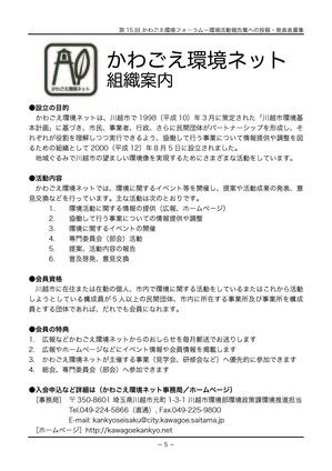 15th-kawagoe_kankyo_forum01_5.jpg