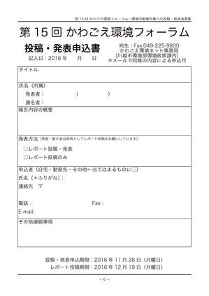 15th-kawagoe_kankyo_forum01_6.jpg