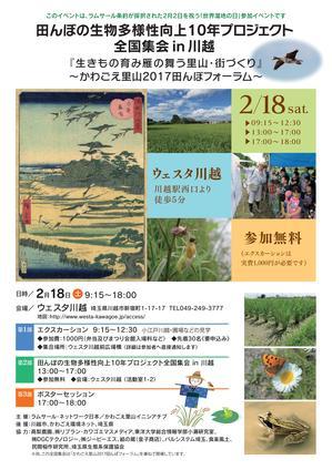 tambo10-2017kawagoe-1.jpg