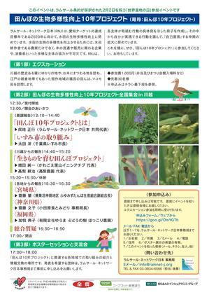 tambo10-2017kawagoe-2.jpg