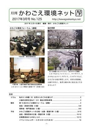 MKKN125-201703.jpg