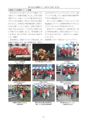 MKKN122-201612kawagoefestival.jpg