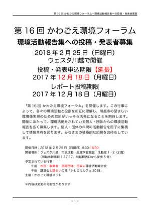 16th-kawagoe_kankyo_forum01-1_20171126.jpg