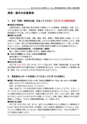 16th-kawagoe_kankyo_forum01-2_20171126.jpg