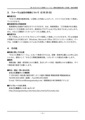 16th-kawagoe_kankyo_forum01-3_20171126.jpg