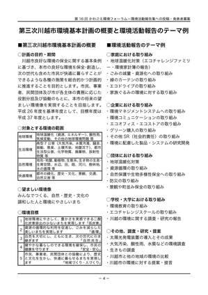 16th-kawagoe_kankyo_forum01-4_20171126.jpg