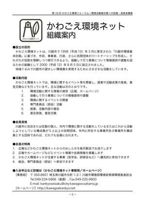 16th-kawagoe_kankyo_forum01-5_20171126.jpg