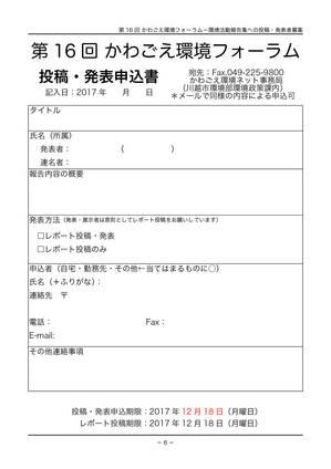 16th-kawagoe_kankyo_forum01-6_20171126.jpg