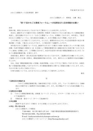 KKN20180904_17thforum-cooperation-1.jpg