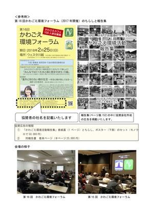 KKN20180904_17thforum-cooperation-2.jpg