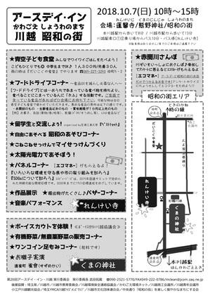 earthdaykawagoe20181007-2.jpg