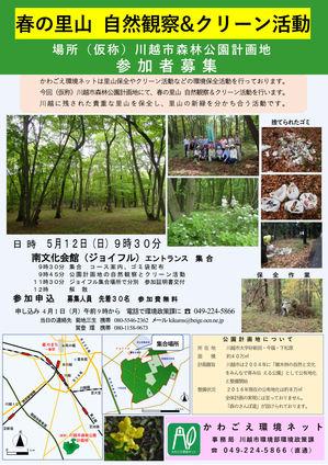 2019-02-14-春の里山クリーン活動_001.jpg