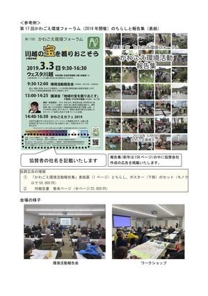 KKN20180902_18thforum-cooperation-2.jpg