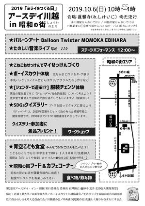 2019earthday_kawagoe20190904-2.jpg
