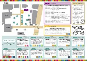 2019earthday_kawagoe20190927-1.jpg