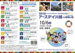 2019earthday_kawagoe20190927-2.jpg