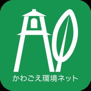 kawagoekankyonet-logo-gw.png
