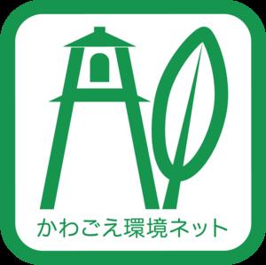 kawagoekankyonet-logo-wg.png