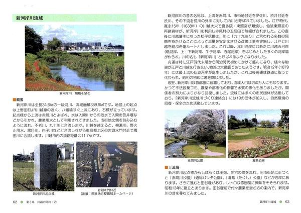 kkn20201116-kawagoenature-pp062-063.jpg