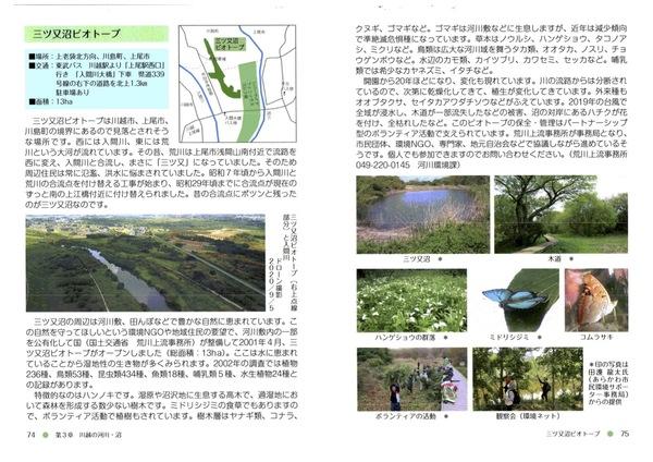 kkn20201116-kawagoenature-pp074-075.jpg