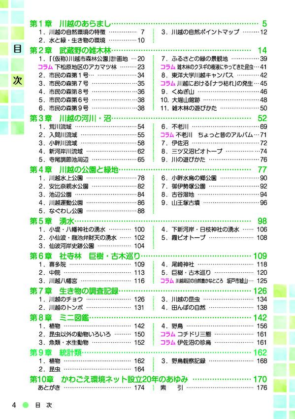 kawagoe_nature_book-004.jpg