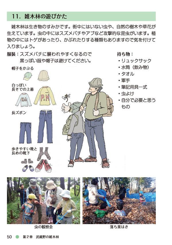 kawagoe_nature_book-050.jpg