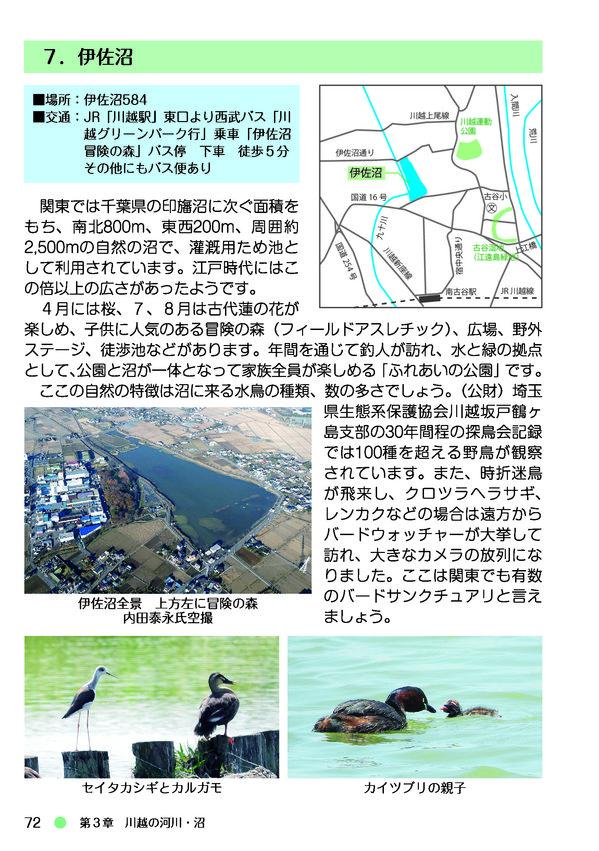 kawagoe_nature_book-072.jpg