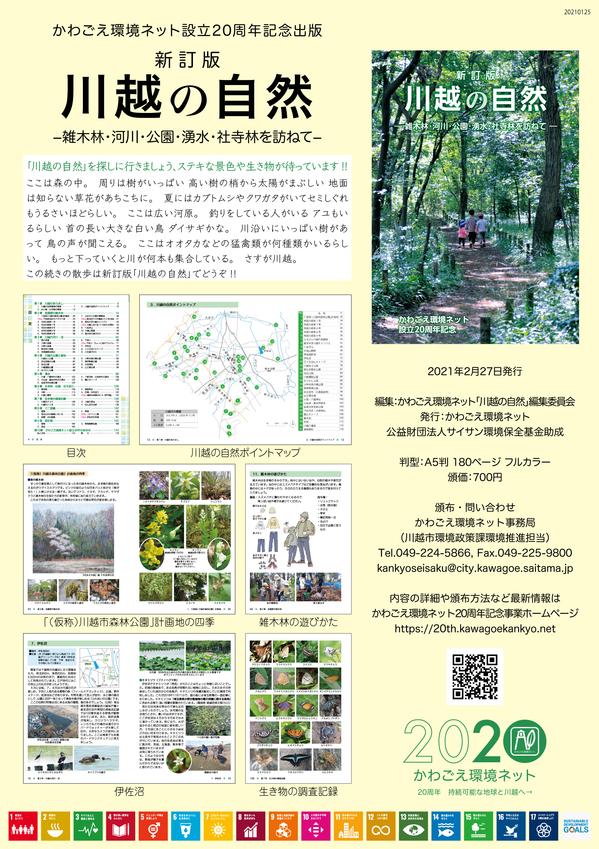 kawagoe_nature_book20210125-2.jpg