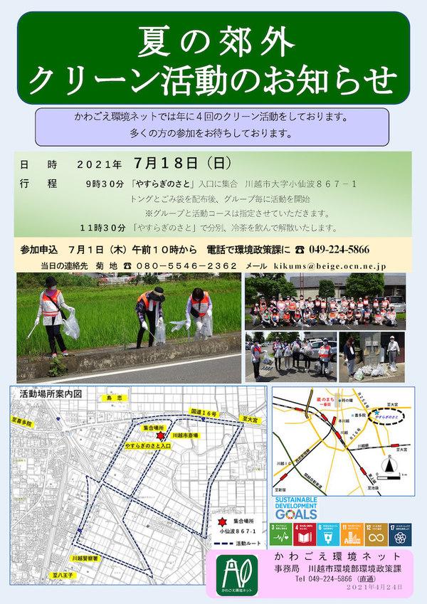 KKN20210718.jpg