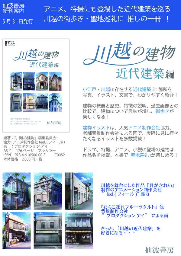 kawagoe_modern_architecrure_1.jpg
