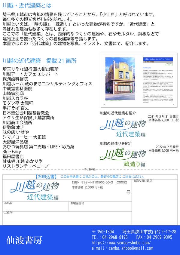 kawagoe_modern_architecrure_2.jpg