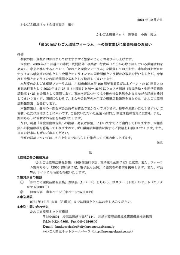 kkn20211001_20thforum-cooperation-1.jpg
