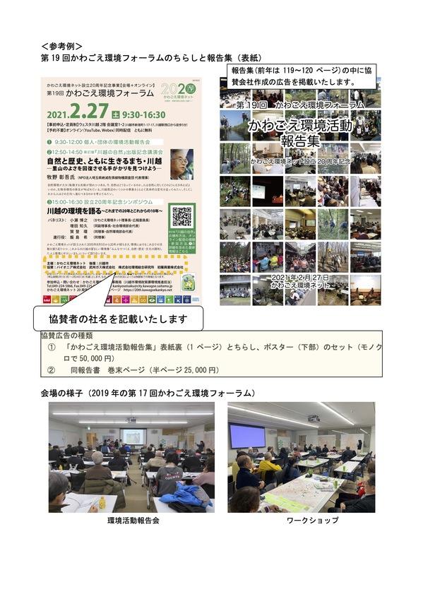 kkn20211001_20thforum-cooperation-2.jpg